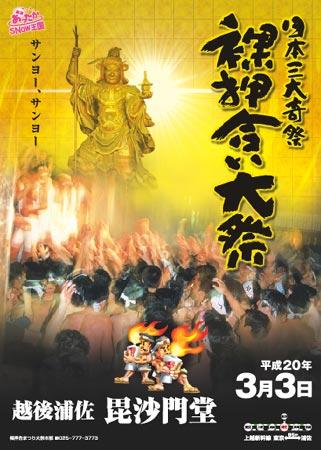 20080205_hadakaoshiai01