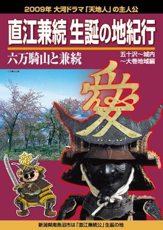 200803_Kanetsugu_pamph02
