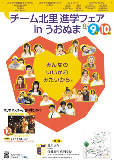20080701_KitasatoA2