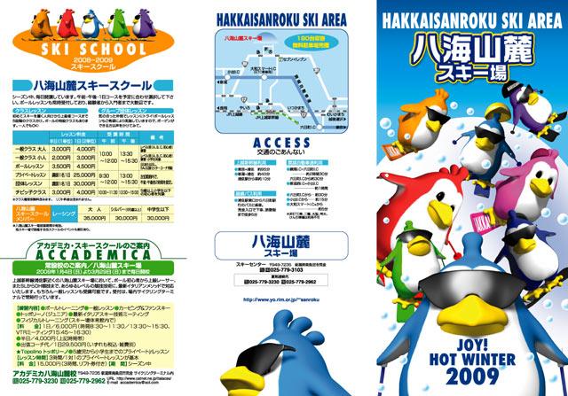 200808HSanroku02