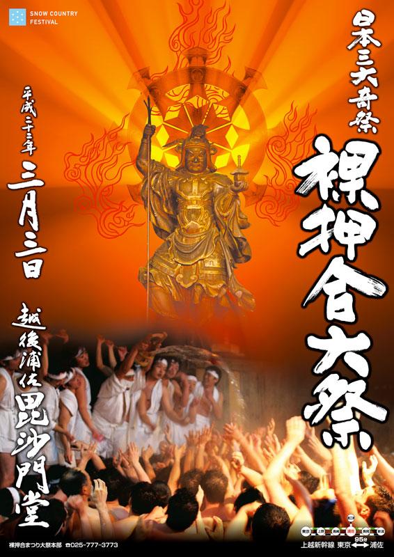 2010裸押合ポスターOL