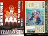 00校了)01-16多聞パンフOL [更新済み]