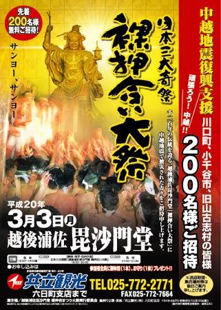 2008裸押合い大祭ご招待ポスター