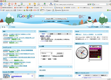 20080229_igoogle.jpg