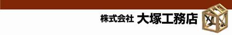 ootsuka-main21.jpg