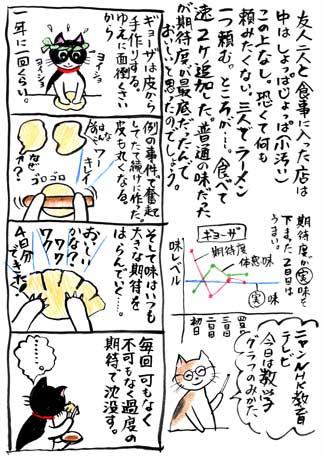 4コマ-日本沈没