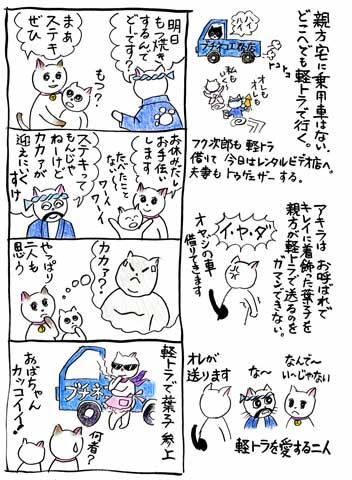 4koma-motuyaki