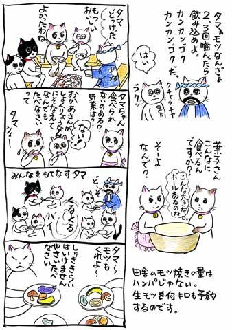 4koma-motuyaki2