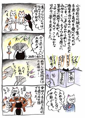 4koma-temakizushi