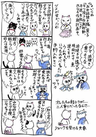 4koma-umiheikou