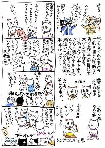 4koma-onegai