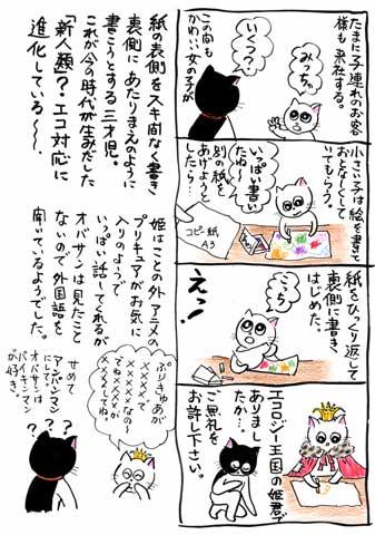 4koma_eco