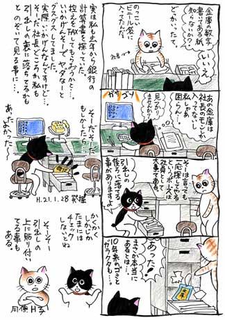 4koma_syanaihou