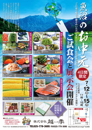 2013-koshiki-summergift