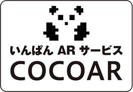 newfbox_cocoar-mark2