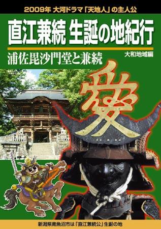 200803_Kanetsugu_pamph01
