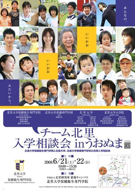 200805kitasato01