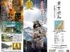 200904_Kanetsugu_omote