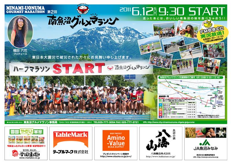2nd_Gourmet_marathon
